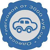 Автогражданка, Объём более 3001 куб.см.,Одесса, бесплатная доставка