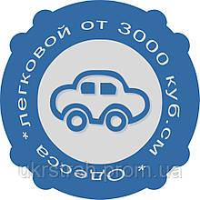 Автогражданка, Объём более 3001 куб.см.,Одесса, доставка