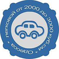 Автогражданка, Объём 2001-3000 куб.см.,Одесса, бесплатная доставка