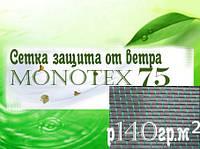 Сетка защита от ветра MONOTEX 75 100м плотн.140 гр/ м²