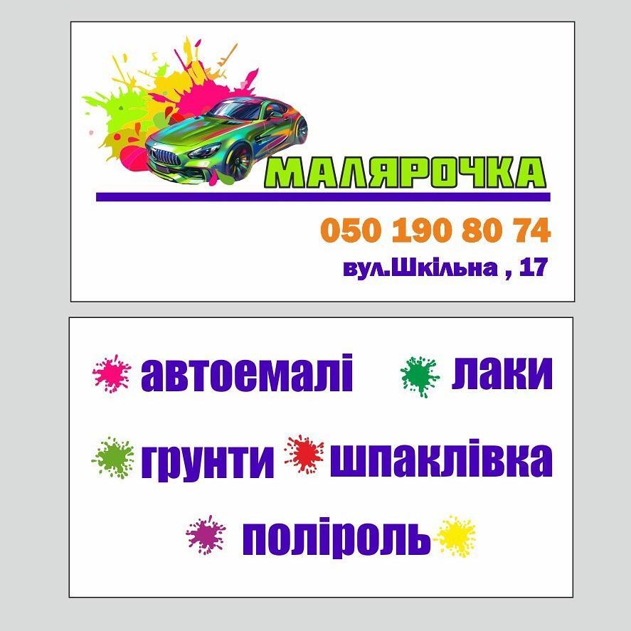 Магазин автоэмалей, автокраски, оборудование для покраски автомобиля Сумы