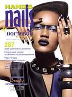 Журнал Ногтевой сервис №6 (2009) HAND & NAILS