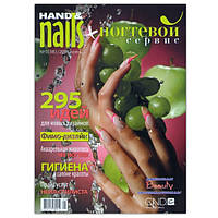 Журнал Ногтевой сервис №5 (2010) HAND & NAILS