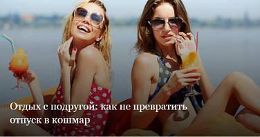 Отдых сподругой: какнепревратить отпуск вкошмар