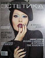 Журнал Ногтевая эстетика №1 (2014)
