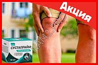 Сустапрайм - Крем для суставов, инновация.