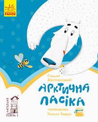 Читальня. Рівень 1. Арктична пасіка.  Автор Сашко Дерманський.