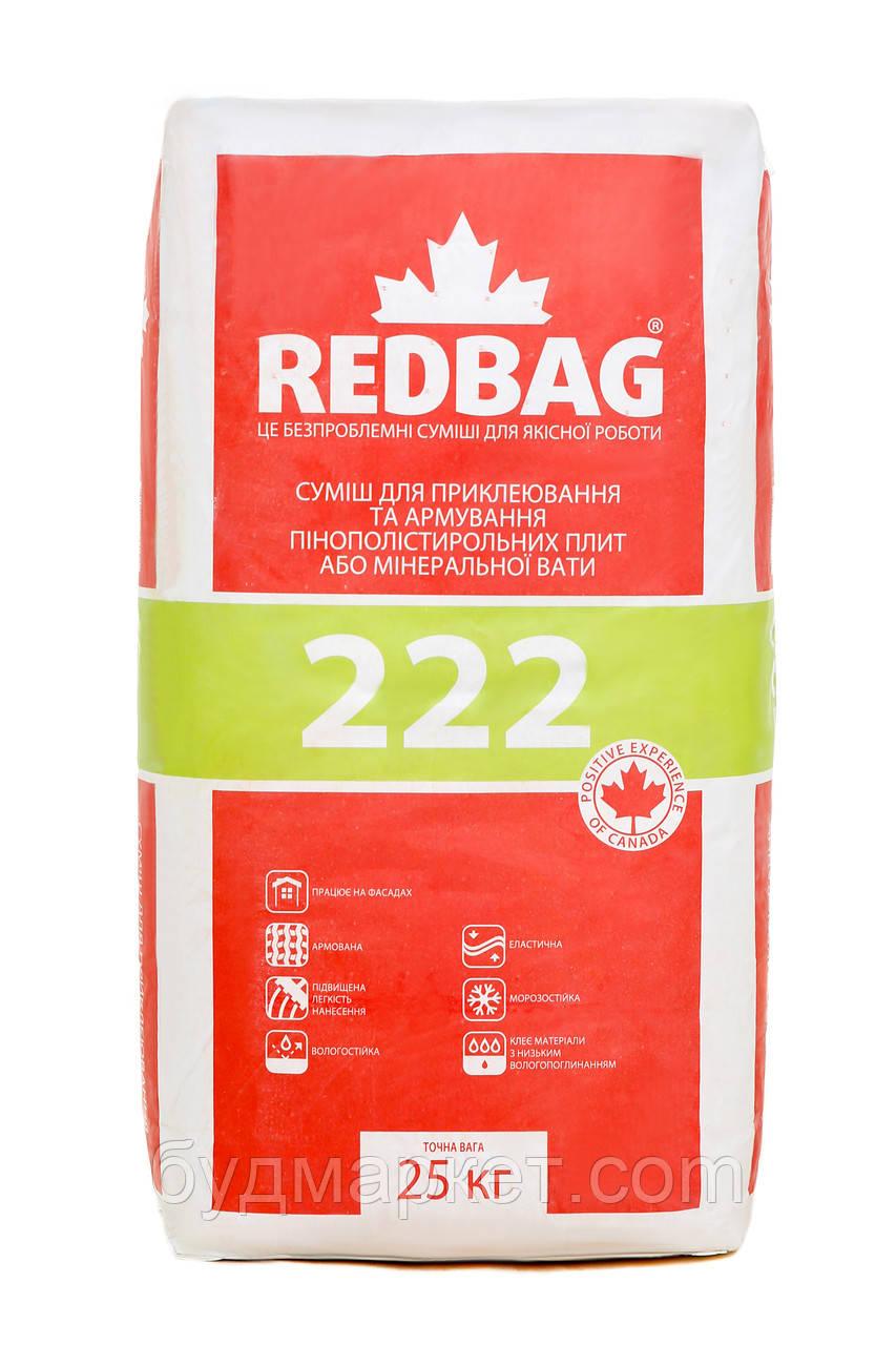 Клей для приклеивания и армирования пенополистирола и минеральной ваты 222 Redbag 25 кг (48 шт/паллета.)