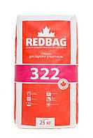 Стяжка для пола с подогревом 322 Redbag 25 кг (48 шт/паллета.)