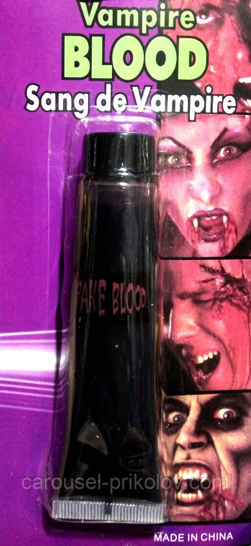 Кровь театральная в тюбике 30 грамм