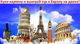 Купи картину и выиграй тур в Европу на двоих!