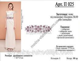 """Заготовка під вишивку """"Пояс жіночий"""" П 025 Модна вишивка"""