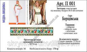 """Заготовка під вишивку """"Пояс жіночий"""" П 001 Модна вишивка"""