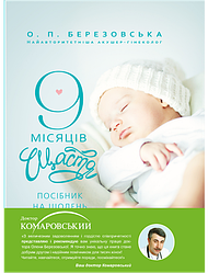 """Е. П. Березовська """"9 місяців щастя"""""""