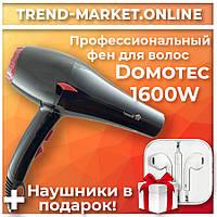 Профессиональный фен для волос DOMOTEC MS-0390 1600Вт