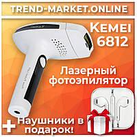 Безопасный лазерный фотоэпилятор KEMEI KM-6812 Гарантия 365 дней! Лазерный фото эпилятор Кемей