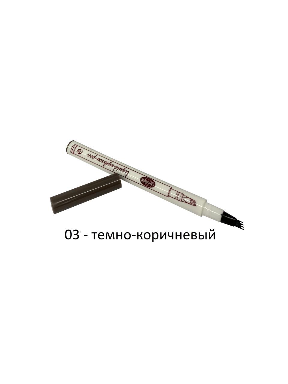 Подводка-маркер для бровей, темно-коричневый La Rosa ELP325 №3