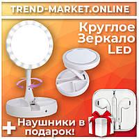 Распродажа! Круглое зеркало для макияжа с подсветкой Led mirror My Fold Away