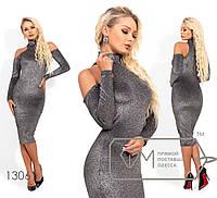 Платье-футляр из трикотажа-люрекс с высокой горловиной, длинными рукавами и оголеными плечами 13061