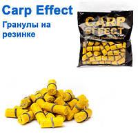 """Гранулы с резинкой """"Carp effect"""""""
