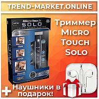 Распродажа! Триммер, бритва для мужчин Micro Touch Solo