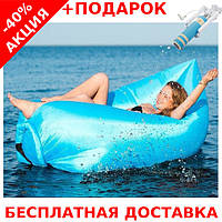 Ламзак Lamzac Карманный надувной диван PacBag AIR sofa + монопод для селфи