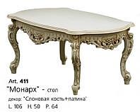 "Столик в стиле барокко ""Монарх"""