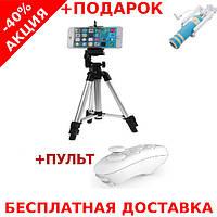 Компактный штатив Tefeng TF-3110 для экшн камер, смартфонов +Пульт bluetooth + монопод для селфи