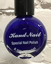 Лак- краска для стемпинга Kand Nail 10 ml , синяя