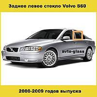 Заднее левое боковое стекло Volvo S60 \ Вольво С60 (2000-2009)