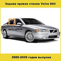 Заднее правое боковое стекло Volvo S60 \ Вольво С60 (2000-2009)