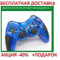 Джойстик PS3 PS2 PS1 PC 360 TV Blue беспроводной 6 в 1 Xbox 360 геймпад