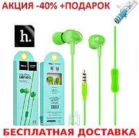 Вакуумные наушники Hoco M3 Universal GREEN Проводные + монопод селфи-палка
