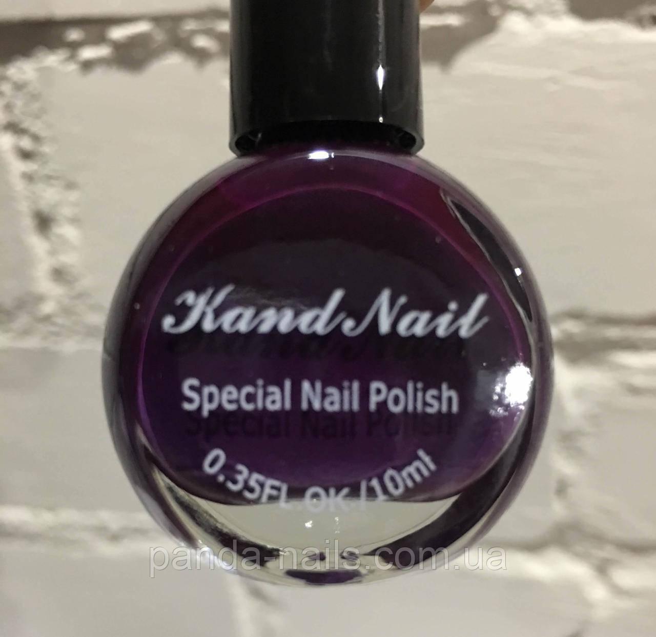 Лак- краска для стемпинга Kand Nail 10 ml , баклажан