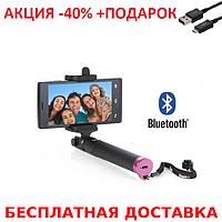 Монопод для селфи LOCUST bluetooth  Штатив вертикальный+ шнур USB