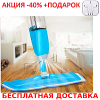 Швабра с распылителем Healthy Spray Mop + наушники iPhone 3.5