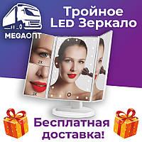 Бесплатная доставка! Тройное зеркало для макияжа с подсветкой Led mirror 3,