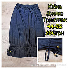 Спідниця трикотажна, колір джинс 3Д, кльош, діжечку, трапеція, трикотаж. 44-52