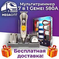 Бесплатная доставка! Беспроводной триммер Kemei KM580A 7 в 1,