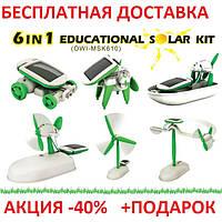 Игрушка-конструктор для ребенка Solar Robot 6 в 1 BLISTER CASE на солнечной батарее Green energy