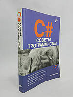 Климов А. С#. Советы программистам (б/у).