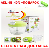 Ручной измельчитель овощей и фруктов Nicer Dicer Plus Speedy многофункциональный+повербанк 2600 mAh