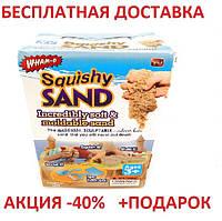 Интерактивная игрушка,Кинетический Песок Squishy Sand,игрушка для лепки,пластилин