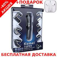 Машинка  для стрижки волос KEMEI KM-600 GREY тример мужской 11 В 1 + наушники iPhone 3.5