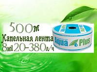 Капельная  лента AquaPlus 8mil-20-380 (500м)