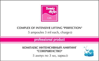 """Интенсивный лифтинг-комплекс Beauty Style """"Совершенство"""", 5шт*3мл (заряд """"-"""")"""