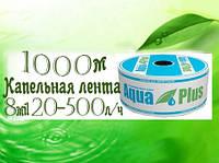 Капельная  лента AquaPlus 8mil-20-500 (1000м)