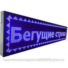 Рекламна біжучий рядок 100*20 Blue, світлодіодна внутрішня вивіска
