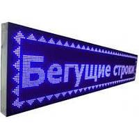Рекламна біжучий рядок 100*20 Blue, світлодіодна внутрішня вивіска, фото 1