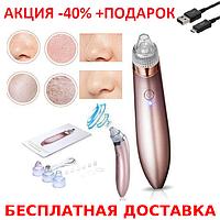 Аппарат для вакуумной чистки лица Plymex XN-8030 ОТ ЧЕРНЫХ ТОЧЕК И УГРЕЙ Чистка пор лица+ USB шнур
